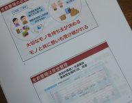 イハナセミナー【生前整理について】
